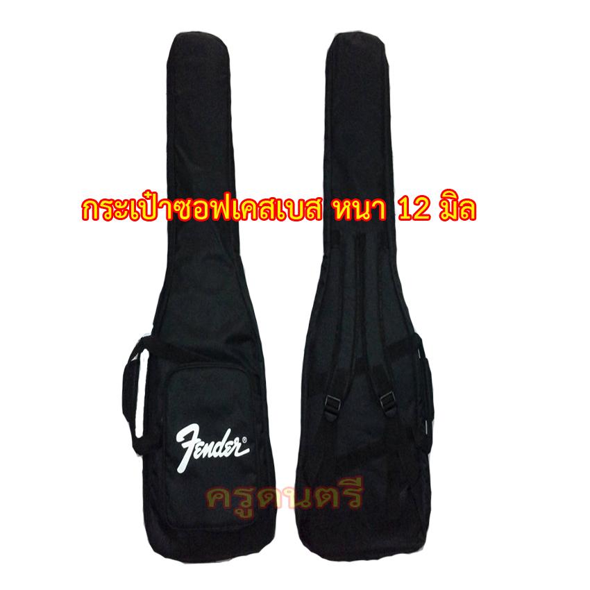 กระเป๋าซอฟเคสเบส Fender หนา 12 มิลบุฟองน้ำอย่างดี.จัดส่งฟรี