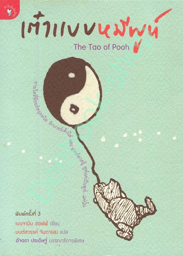 เต๋าแบบหมีพูห์ The Tao of Pooh