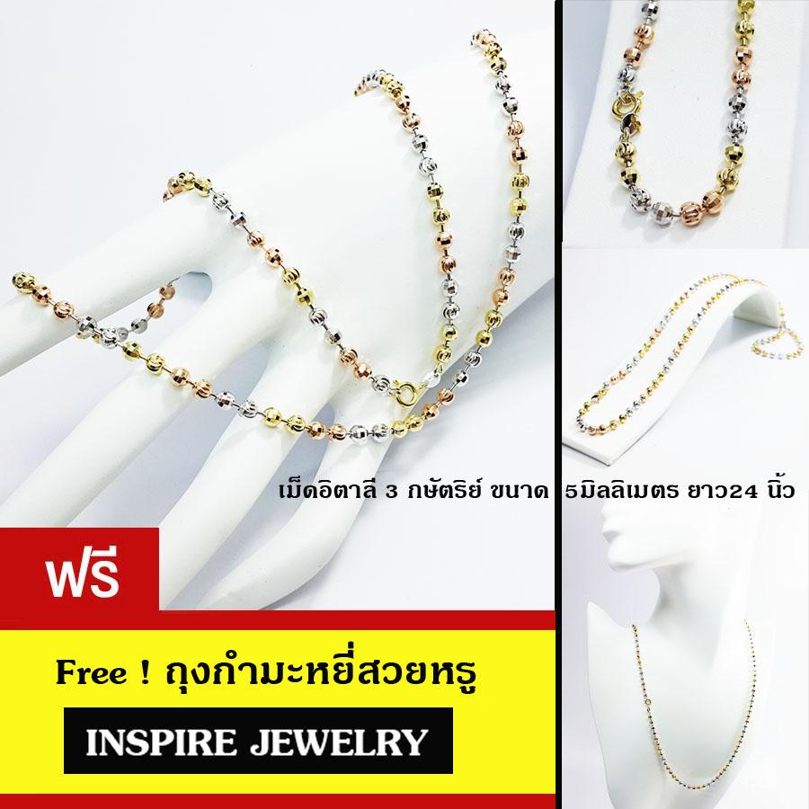 แบรนด์ Inspire Jewelry สร้อยคอ 3กษัติรย์ เม็ดอิตาลี ขนาด 5min น้ำหนัก 17กรัม งานทองไมครอน ชุบเศษทองคำแท้ นาก และทองขาว ยาว 24นิ้ว