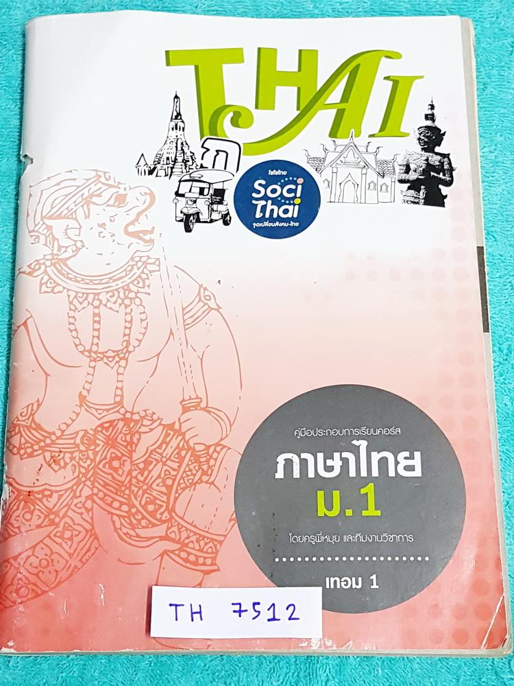 ►พี่หมุย Enconcept◄ TH 7512 ภาษาไทย ม.1 เทอม 1 เล่มหนังสือเรียนสรุปเนื้อหาวิชาภาษาไทย มีเก็งข้อสอบประจำบทครบทุกบท จดครบเกือบทั้งเล่ม