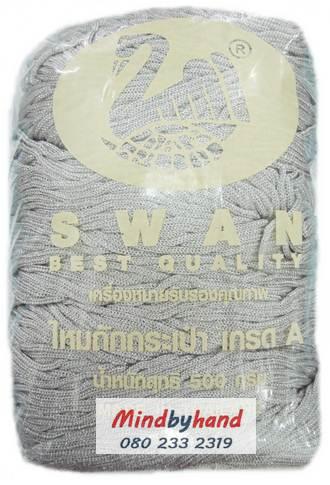 เชือกร่มดิ้นเงิน ตราหงส์ สวอน (ตราหงส์) 237 สีเทาอ่อน