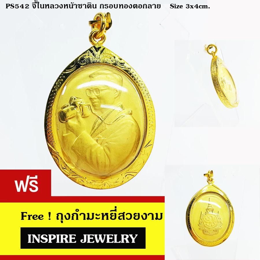 Inspire Jewelry จี้ที่ระลึกรูปในหลวงทำซาติน ขนาด 3x4cm. พร้อมกล่องกำมะหยี่ / gold plated หุ้มทองแท้ 100%