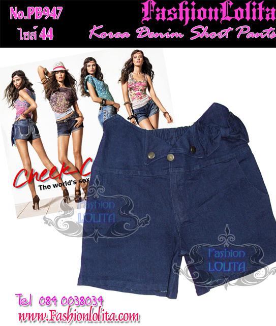 ไซส์44 เอาใจสาวอวบ #ขาสั้นยีนส์ที่กำลังฮิต# PB947 JeanShortPant กางเกงขาสั้นสวยยีนส์ แบบสวยเก๋ แต่งกระดุมเก๋ๆ สียีนส์น้ำเงิน