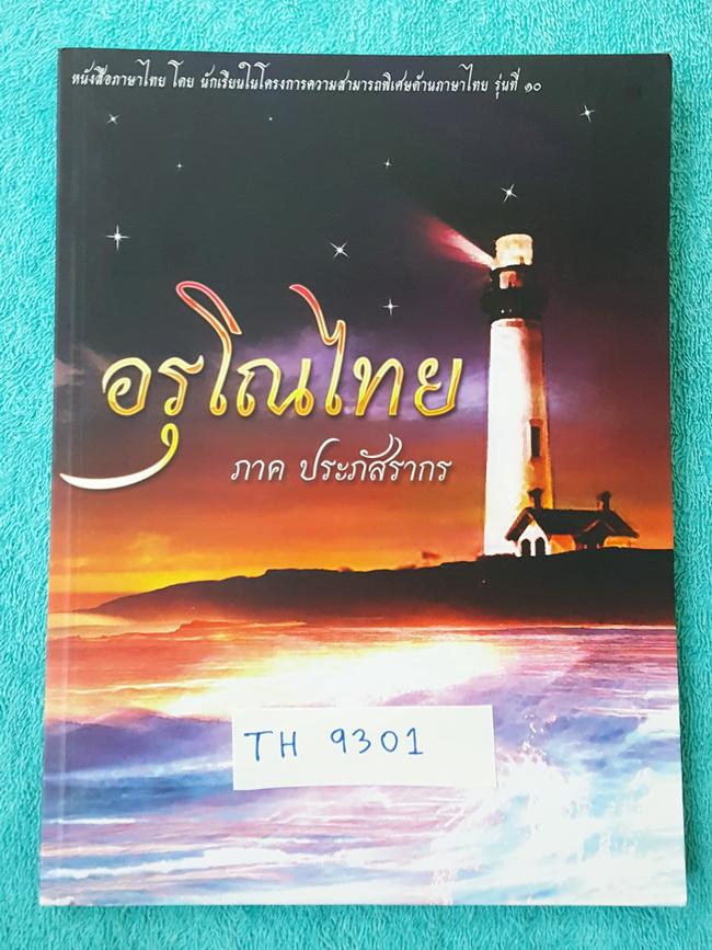 ►สอบเข้าม.4◄ อรุโณไทย ภาคประภัสรากร หนังสือภาษาไทยเตรียมสอบเข้า ม.4 โดย น.ร.เตรียมอุดมในโครงการความสามารถพิเศษด้านภาษาไทย (กิฟต์ไทย) มีแนวข้อสอบภาษาไทย และเฉลยละเอียด มีการ์ตูนน่ารักๆสอดแทรกตลอดเล่ม