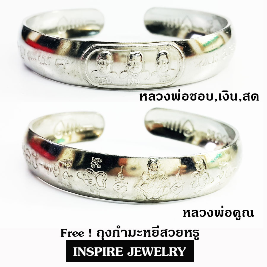 Inspire Jewelry, กำไลหลวงพ่อชอบ เงิน สด และกำไลหลวงพ่อคูณ ฟรีไซด์ 2วง พร้อมถุงกำมะหยี่ เหมาะกับการบูชาเอง เป็นของขวัญ ของฝาก ปีใหม่ ให้ผู้ใหญ่ วาเลนไทน์ ตรุษจีน สงกรานต์ และวันพิเศษต่างๆ เป็นมงคลอย่างยิ่ง