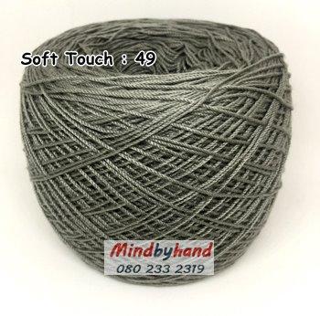 ไหมซอฟท์ทัช (Soft Touch) สี 49 สีเทา