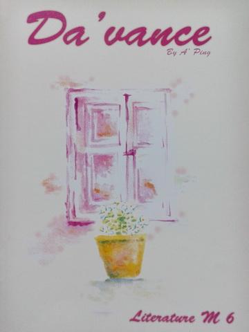 หนังสือกวดวิชา Da'vance วิชาภาษาไทย : วรรณคดีไทย คอร์ส ม.6