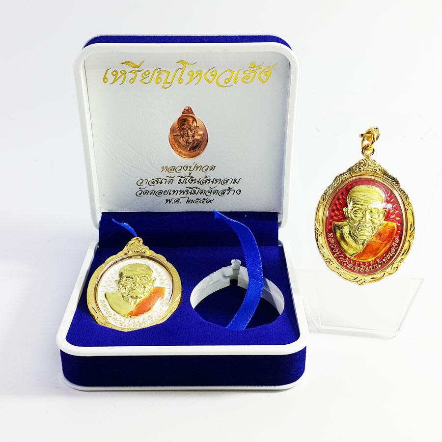 กล่องของขวัญกล่องกำมะหยี่ รุ่นเหรียญโหงวเฮ้งหลวงปู่ทวด วาสนาดี มีเงินล้มหลม วัดดอยเทพนิมิตจัดสร้าง พศ.2559