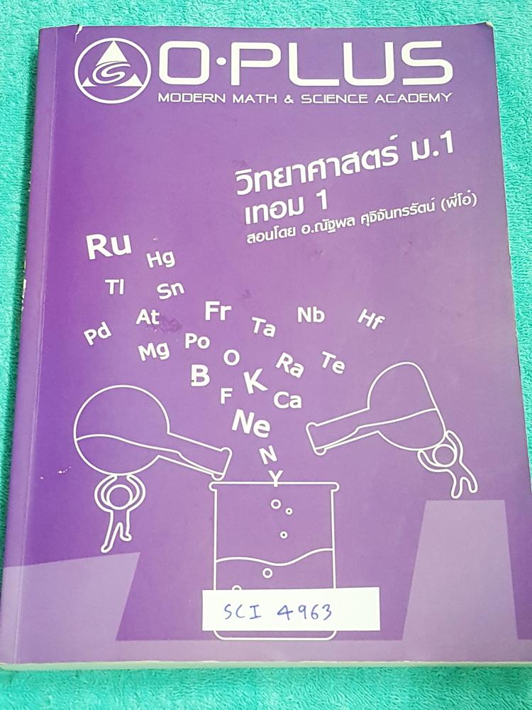 ►พี่โอ๋โอพลัส◄ SCI 4963 หนังสือกวดวิชา วิทยาศาสตร์ ม.1 เทอม 1 เนื้อหาตีพิมพ์สมบูรณ์ทั้งเล่ม ในหนังสือมีเขียนบางหน้า มีเน้นจุดที่ต้องท่องจำให้ได้ก่อน มีแบบฝึกหัดและเฉลยท้ายบท เล่มหนาใหญ่มาก