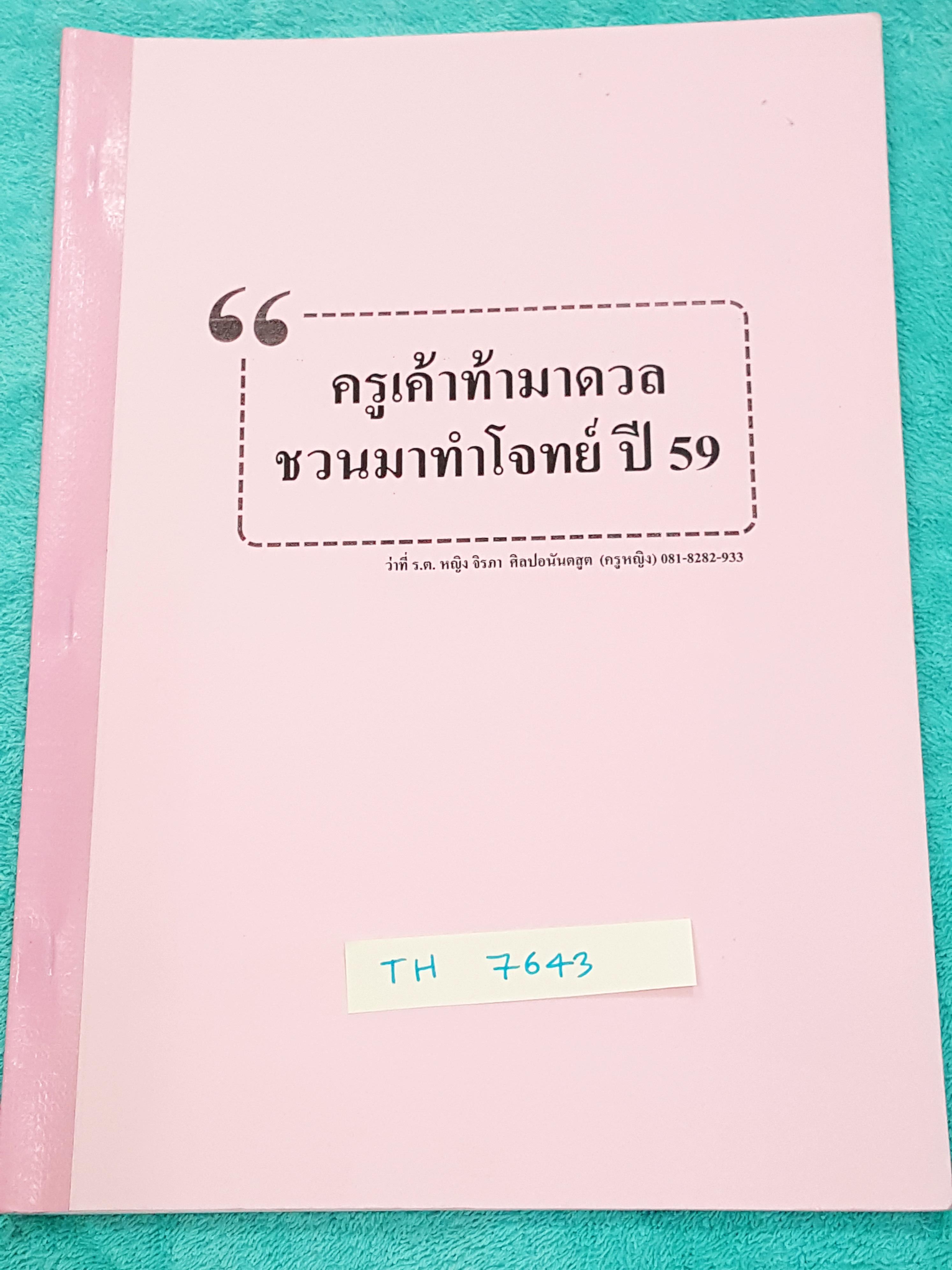 ►ภาษาไทย ครูหญิง◄ TH 7643 ท้าดวลชวนทำโจทย์ วิชาภาษาไทย ปี 59 มีสรุปเนื้อหาเล็กน้อย เน้นฝึกทำโจทย์แบบฝึกหัด จดครบเกือบทั้งเล่ม