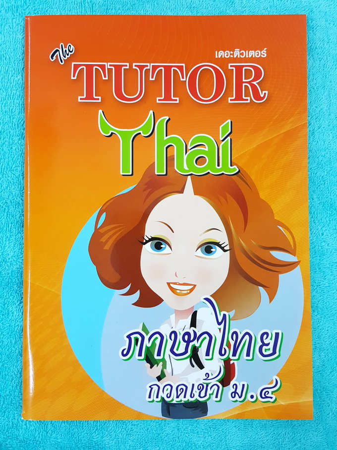 ►The Tutor◄ ภาษาไทย กวดเข้า ม.4 สรุปเนื้อหาเพื่อเตรียมตัวสอบเข้า ม.4 มีแบบฝึกหัดตะลุยโจทย์ และเฉลยทุกข้อด้านหลัง หนังสือใหม่เอี่ยม