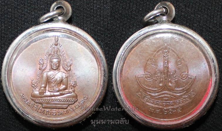 เหรียญ พระเจ้าใหญ่อินทร์แปลง อุบลราชธานี 200 ปี