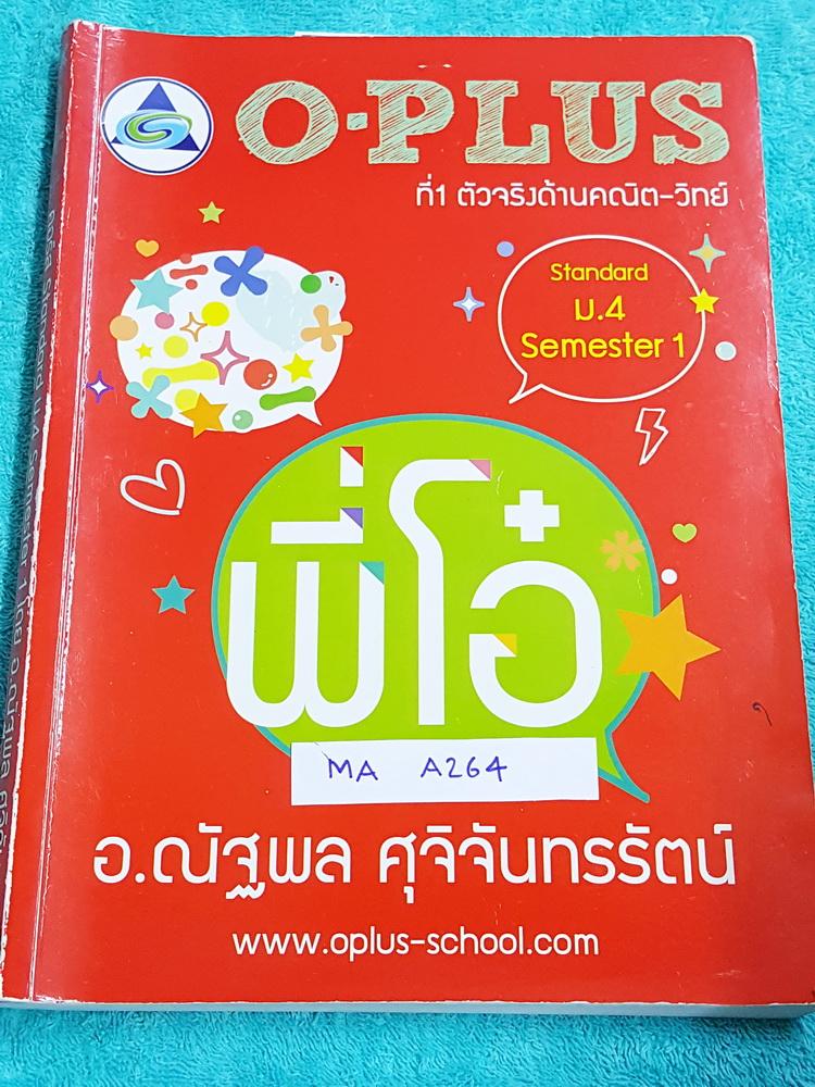 ►พี่โอ๋โอพลัส◄ MA A264 หนังสือกวดวิชา คณิตศาสตร์ ม.4 เทอม 1 Standard มีสรุปสูตรและเนื้อหาสำคัญ พร้อมโจทย์แบบฝึกหัด มีจดครบเกือบทั้งเล่ม จดละเอียด มีจด O-Plus tips เทคนิคลัดของพี่โอ๋หลายหน้า พี่โอ๋มีเน้นจุดที่ออกข้อสอบทุกปี หนังสือเล่มหนาใหญ่