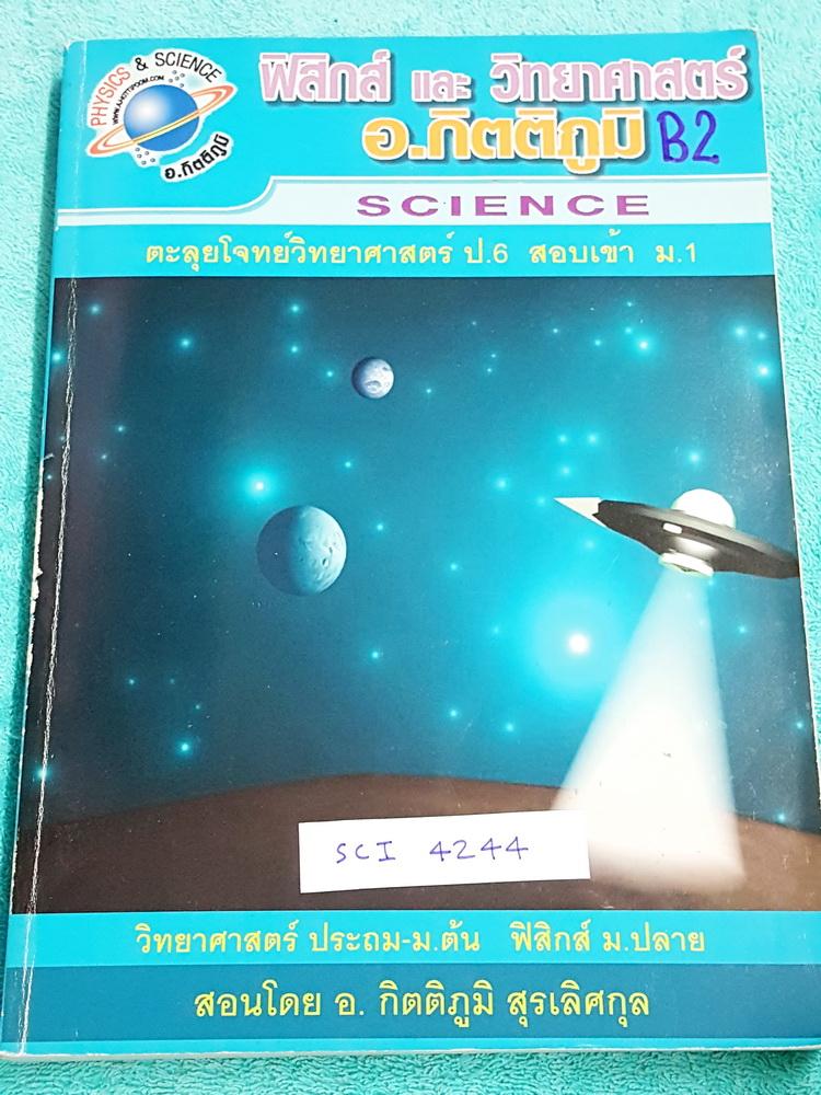 ►หนังสือสอบเข้าม.1◄ SCI 4244 อ.กิตติภูมิ ตะลุยโจทย์วิทยาศาสตร์ ป.6 สอบเข้า ม.1 มีโจทย์เยอะมาก เน้นฝึกทำโจทย์ ทั้งเล่มมีโจทย์วิชาวิทยาศาสตร์เพื่อเตรียมสอบเข้า ม.1 มากก่วา 1,000 ข้อ มีจดเฉลยครบเกือบทั้งเล่ม มีบางข้อเว้นว่างไม่ได้ทำเฉลย ลายมือจดเป็นระเบียบ ห