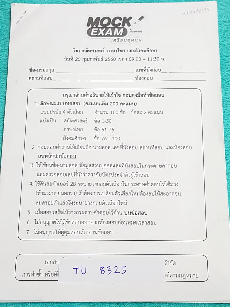 ►สอบเข้าเตรียมอุดม◄ TU 8325 ออนดีมานด์ ปี 60 Mock Exam เตรียมอุดม วิชาคณิตศาสตร์ ภาษาไทย และสังคมศึกษา เป็นชีทข้อสอบทั้ง 3 วิชา มีจดเฉลย + เฉลยละเอียดด้วยดินสอบางข้อ ข้อที่ไม่ได้จด ไม่มีเฉลย