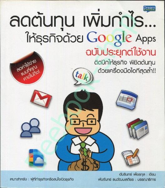 ลดต้นทุน เพิ่มกำไร ให้ธุรกิจด้วย Google Apps ฉบับประยุกต์ใช้งาน