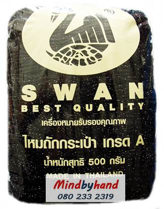 เชือกร่มดิ้นเงิน ตราหงส์ สวอน (ตราหงส์) 236 สีดำ