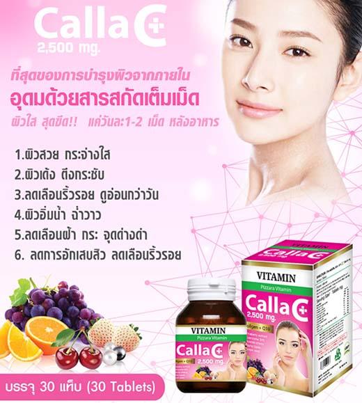 คอลล่า ซี พลัส Calla C Plus 2,500 mg บรรจุ 30 แคปซูล