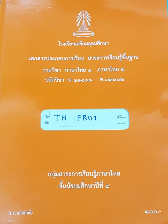 ►หนังสือเตรียมอุดม◄ TH FR01 หนังสือเรียน วิชาภาษาไทย ม.4 เนื้อหาตีพิมพ์สมบูรณ์ แบบฝึกหัดมีจดเฉลยครบเกือบทุกข้อ