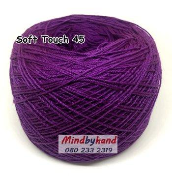 ไหมซอฟท์ทัช (Soft Touch) สี 45 สีม่วงเข้ม