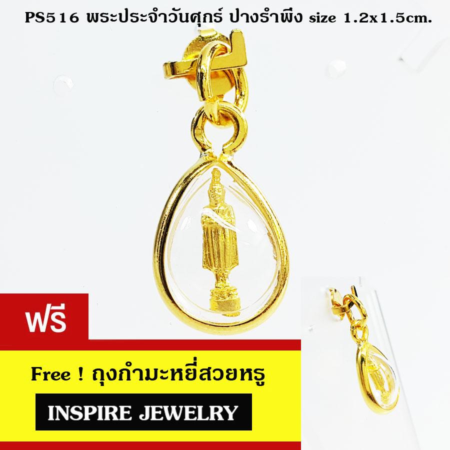 """Inspire Jewelry พระประจำวันศุกร์ """"ปางรำพึง"""" เลี่ยมผ่าหวาย ขนาด 1.2x1.5cm."""
