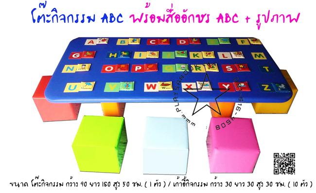 EVF-12 โต๊ะกิจกรรม ABC พร้อมสื่ออักษร ABC+ รูปภาพ