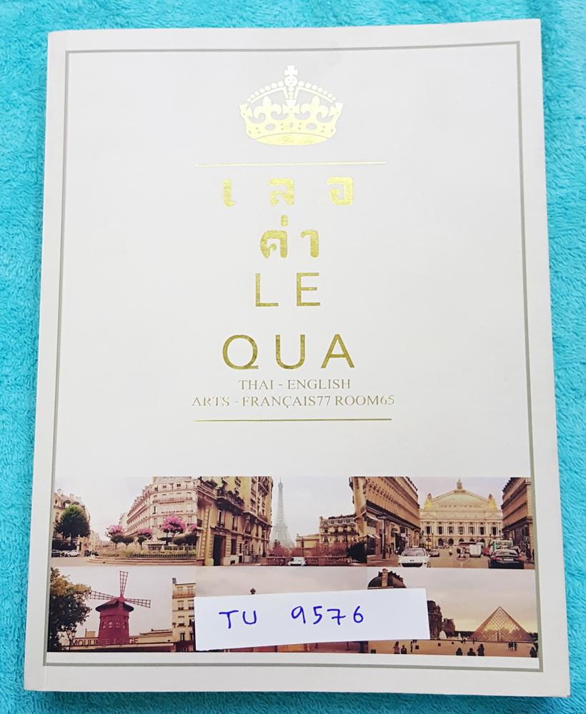 ►สอบเข้าม.4◄ TU 9576 เลอค่า หนังสือสรุปเนื้อหาวิชาภาษาไทย อังกฤษ เพื่อสอบเข้า ม.4 มีสรุปเนื้อหา โจทย์แบบฝึกหัด มีเคล็ดลับเด็ดๆเยอะมาก มีเน้นจุดที่ควรสังเกต จุดที่ควรระวังที่ไม่ควรมองข้าม แบบฝึกหัดมีเฉลยอย่างละเอียด เล่มหนาใหญ่