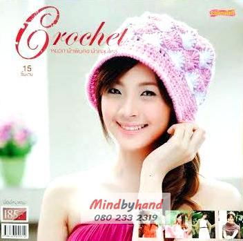 หนังสือ Crochet หมวก ผ้าพันคอ ผ้าคลุมไหล่