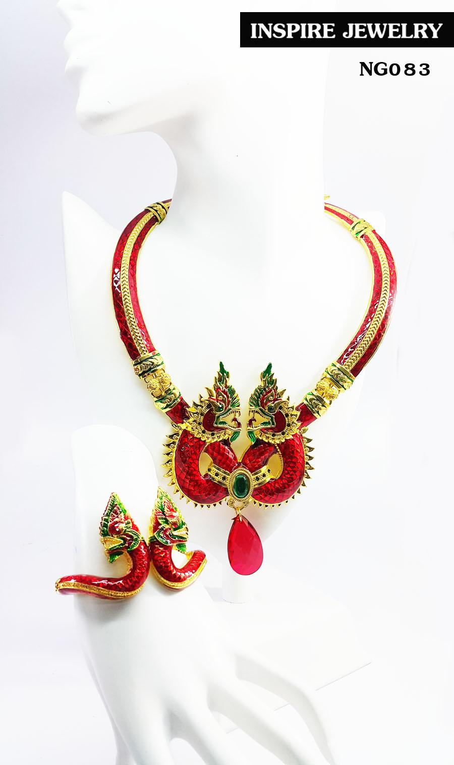 Inspire Jewelry ชุดกำไลพญานาคลงยา พร้อม สร้อยคอพญานาคลงยา สำหรับพิธีการบูชาพญานาคราช งานเฉพาะกิจ หรือบูชา การแต่งกายที่ต้องการเอกลักษณ์พิเศษ ถวายบนหิ้งเป็นต้น