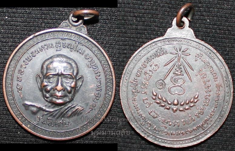 เหรียญหลวงปู่แหวน รุ่นพิเศษ ที่ระลึกงานหล่อรูปปั้นอาจารย์มั่น วัดเจดีย์หลวง จ.เชียงใหม่