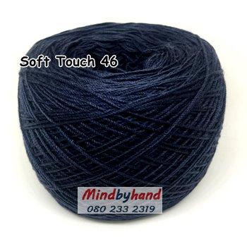 ไหมซอฟท์ทัช (Soft Touch) สี 46 สีน้ำเงินกรมท่า