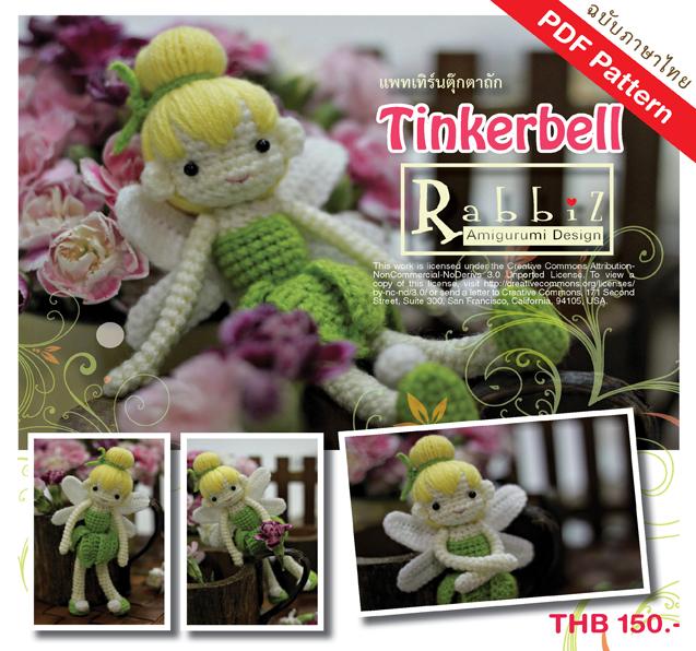 แพทเทิร์นตุ๊กตาถักทิงเกอร์เบลล์ Tinkerbell