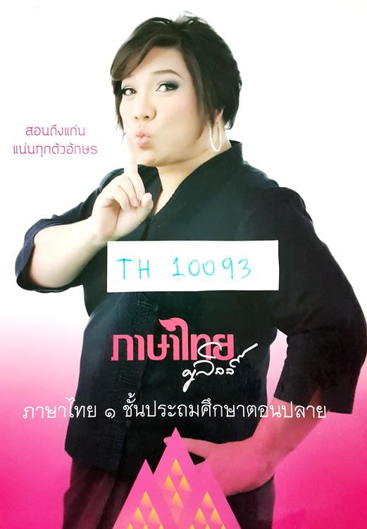 [ครูลิลลี่] TH 10093 ภาษาไทย 1 ชั้นประถมศึกษาตอนปลาย