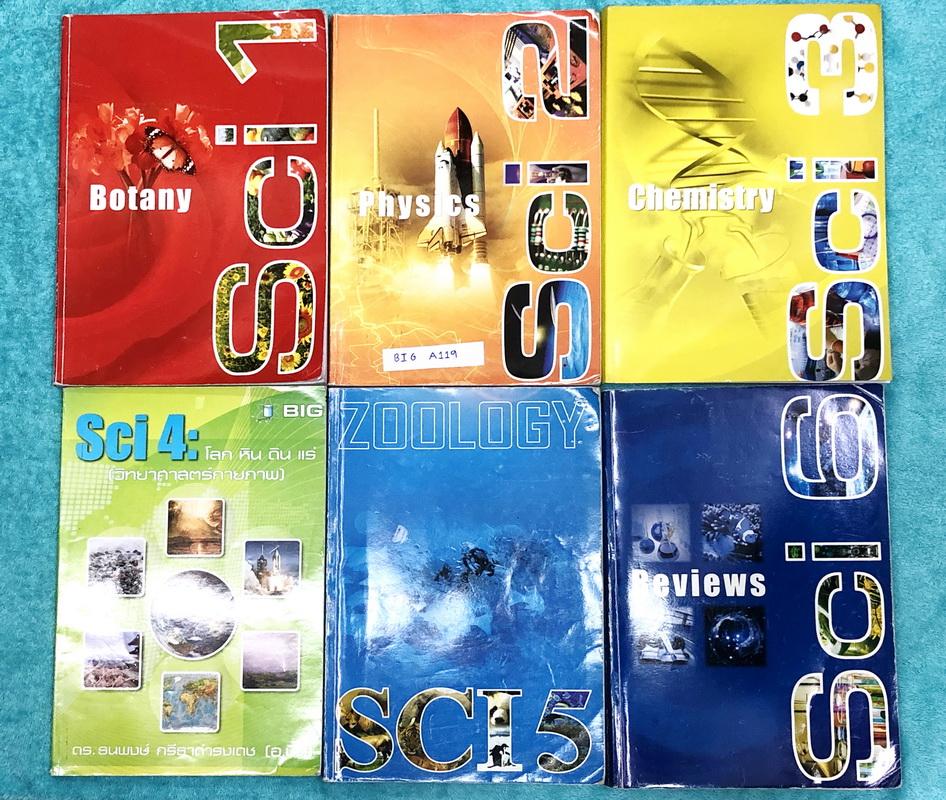 ►อ.บิ๊ก◄ BIG A119 หนังสือเรียนพิเศษ อ.บิ๊ก เซ็ท 6 เล่ม SCI 1-6 วิทยาศาสตร์ ม.ต้น เนื้อหาคลอบคลุมทุกวิชาทั้งฟิสิกส์ เคมี ชีวะ วิทย์กาย โลก ดาราศาสตร์ ระดับชั้น ม.1-2-3 จดครบเกือบทั้งเล่มทั้งเซ็ท จดละเอียดมาก ตั้งใจเรียน มีวาดรูปประกอบเนื้อหาเพิ่มเติมหลายหน
