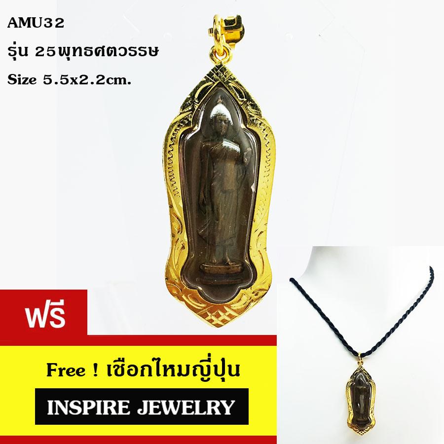 Inspire Jewelry 25พุทธศตวรรษ ขนาด 5.5x2.2cm. วัตถุมหามงคลอย่างมาก แห่งความสำเร็จ ร่ำรวย โชคลาภ บันดาลความสำเร็จ บันดาลโชคลาภ ทรัพย์เศรษฐี พลังมหาศาล พร้อมเชือกไหมญี่ปุ่น