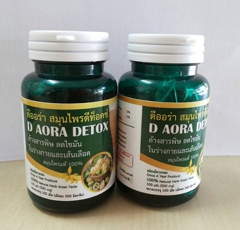 D Aroa Herb ดีออร่าเฮิร์บ สมุนไพรดีท็อกซ์ ล้างสารพิษ ลดไขมันในร่างกายเเละเส้นเลือด บรรจุ 100 เม็ด