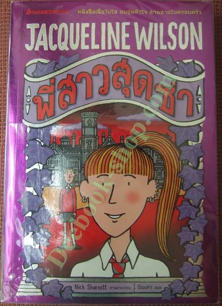 พี่สาวสุดซ่า JACQUELINE WILSON : แต่ง ปิยะภา : แปล