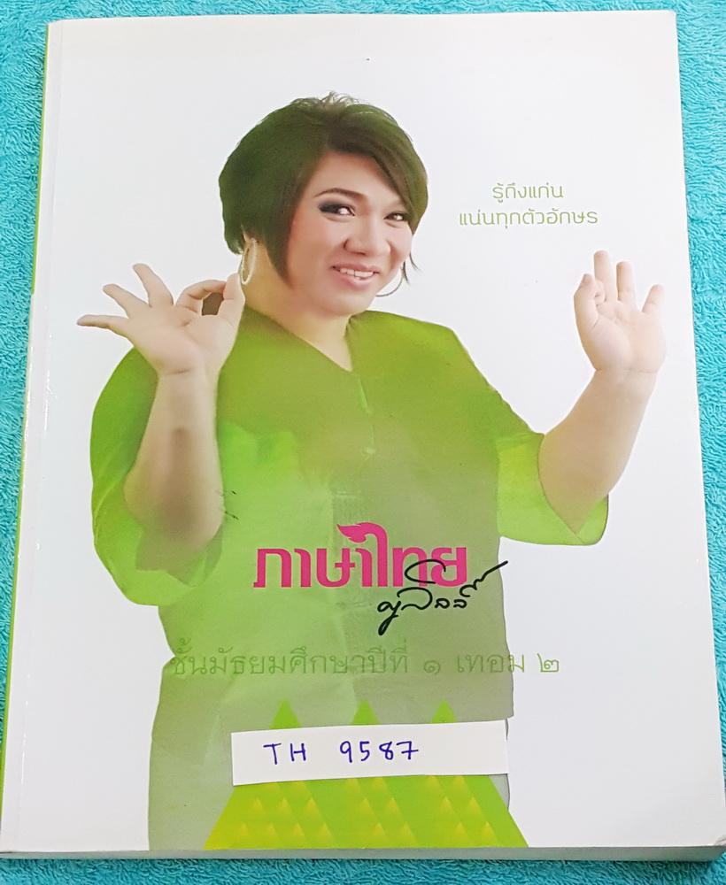 ►ครูลิลลี่◄ TH 9587 ภาษาไทย ม.1 เทอม 2 จดครบเกือบทั้งเล่ม มีสูตรลัด สูตรท่องจำของครูลิลลี่ ท่องจำแล้วนำไปใช้ได้เลย อ่านง่าย เล่มหนาใหญ่มาก
