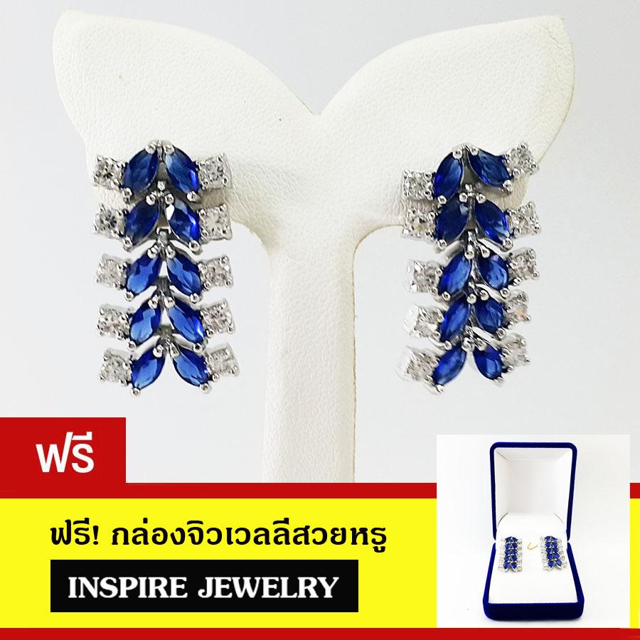 Inspire Jewelry Blue Shapphire Earring with white gold plated INSPIRE JEWELRY ต่างหูพลอยไพลินเหลี่ยมมาคี ฝังเพชรสวิส งานจิวเวลลี่ ฝังหนามเตย หุ้มทองขาว