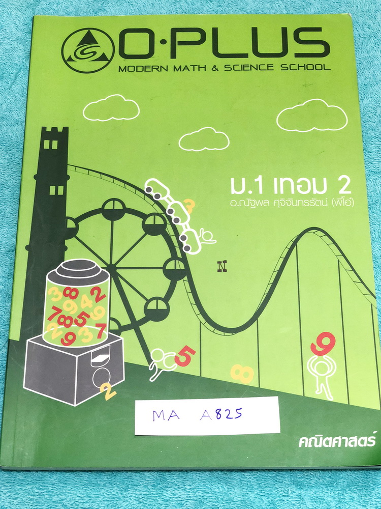 ►พี่โอ๋โอพลัส◄ MA A825 หนังสือกวดวิชา คณิตศาสตร์ ม.1 เทอม 2 สรุปสูตรและเนื้อหาสำคัญ พร้อมโจทย์แบบฝึกหัดและเฉลย จดครบเกือบทั้งเล่ม จดละเอียด มีจด O-Plus Tips เทคนิคลัดของพี่โอ๋หลายหน้า ด้านหลังมีเฉลย โจทย์ Homework หนังสือเล่มหนาใหญ่