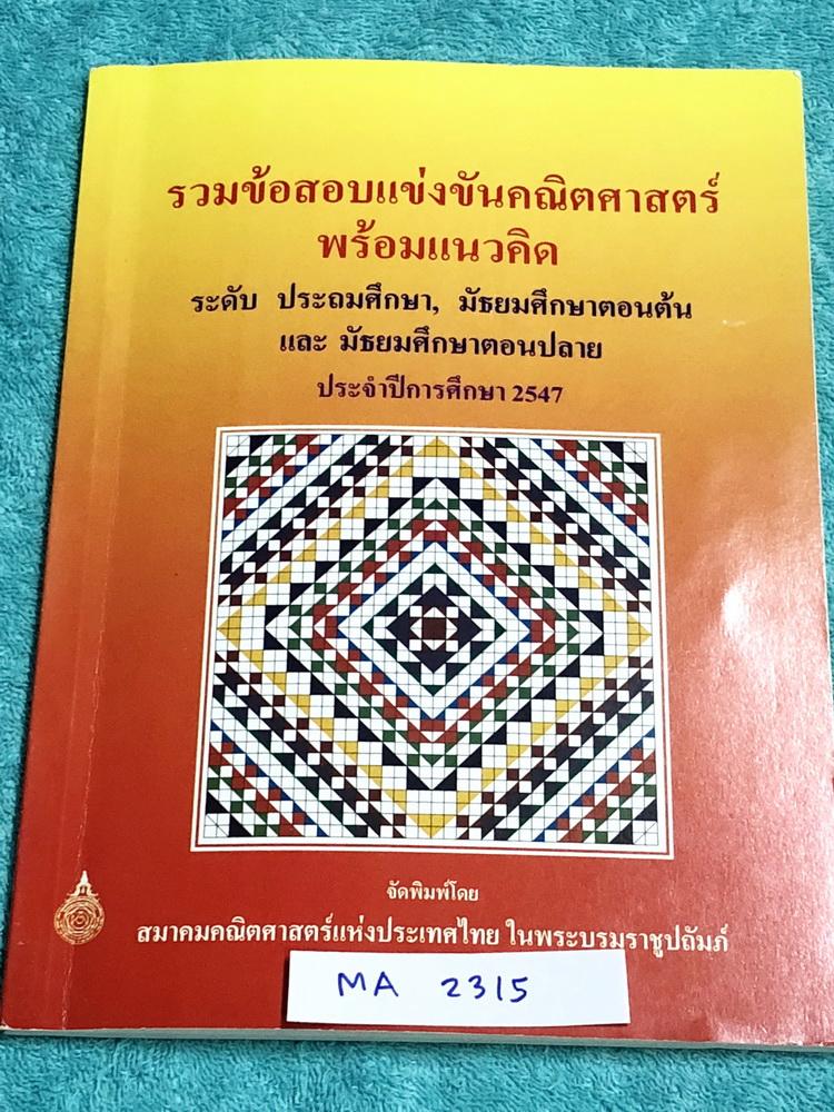 ►ข้อสอบแข่งขัน◄ MA 2315 รวมข้อสอบแข่งขันคณิตศาสตร์ พร้อมแนวคิด ปี 2547 ระดับประถม ม.ต้น ม.ปลาย โดยสมาคมคณิตศาสตร์แห่งประเทศไทย ในพระบรมราชูปถัมถ์ กระดาษขาวใหม่ ไม่มีรอยเขียน หนังสือหายาก ขายเกินราคาปก ด้านหลังมีเฉลยละเอียดครบทุกข้อ บางข้อเฉลยละเอียดยาวเกิ