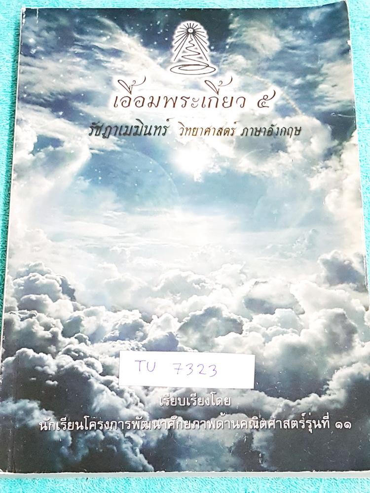 ►สอบเข้าเตรียมอุดม◄ TU 7323 เอื้อมพระเกี้ยว 5 รัชฎาเมฆินทร์ เรียบเรียงโดย น.ร.ในโครงการพัฒนาศักยภาพด้านคณิตศาสตร์รุ่นที่ 11 โรงเรียนเตรียมอุดมศึกษา หนังสือสรุปเนื้อหาสำคัญวิชาวิทยาศาสตร์ ภาษาอังกฤษ พร้อมแบบฝึกหัดและคำอธิบายเฉลยละเอียด มีเนื้อหาเพื่อเตรียม