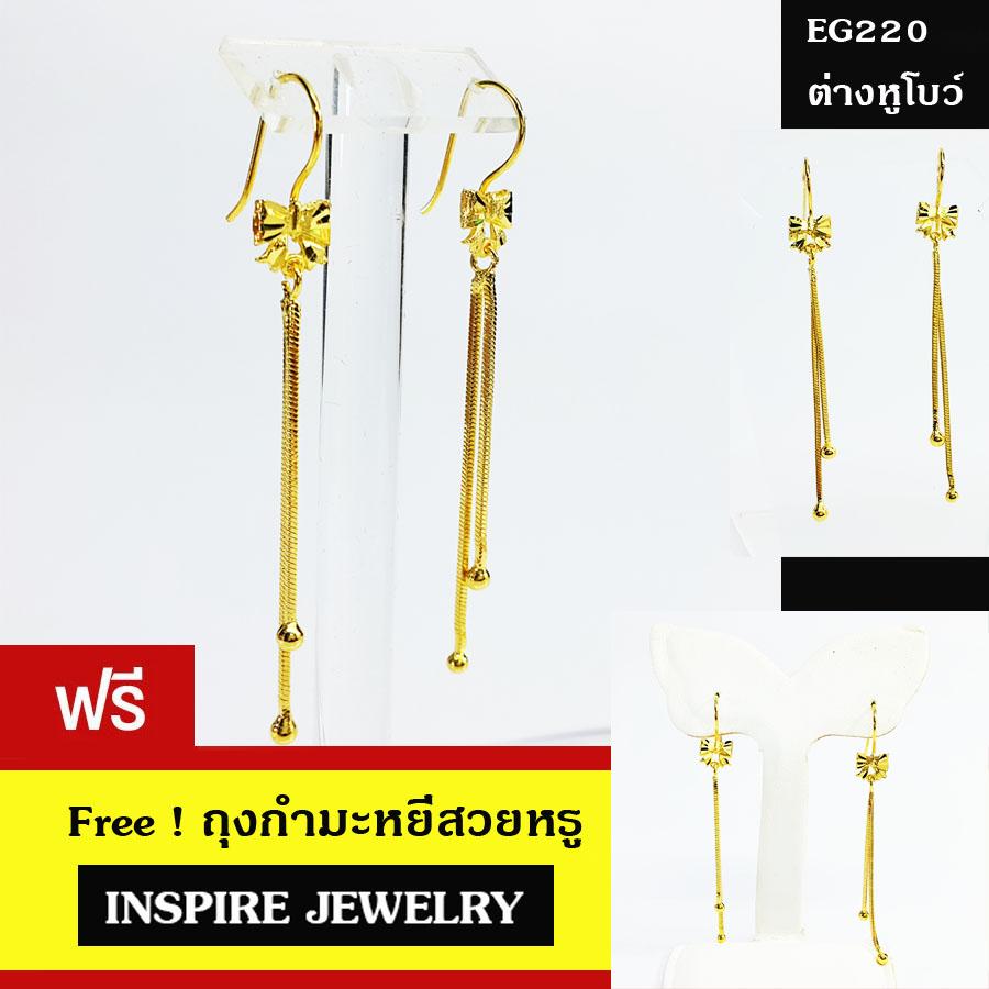 INSPIRE JEWELRY ต่างหูรูปโบว์ระย้า ขนาด 0.8cm.x5cm. น่ารักมาก งานจิวเวลลี่ หุ้มทองแท้ 24K 100%
