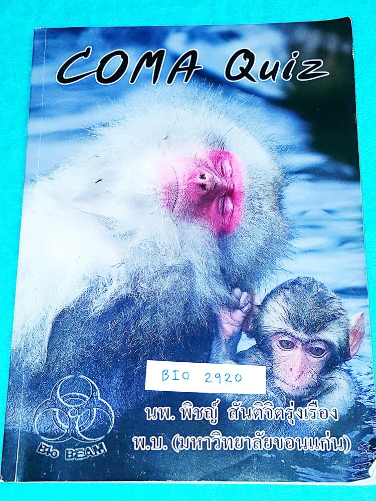 ►หมอพิชญ์ Biobeam◄ BIO 2920 Coma Quiz หนังสือตะลุยโจทย์ชีววิทยา ม.ปลาย รวมโจทย์ทุกบททุกเรื่อง มีโจทย์ทั้งหมด 13 ชุด รวมทั้งหมด 535 ข้อ มีจดเฉลยครบเกือบทุกข้อ จดละเอียด