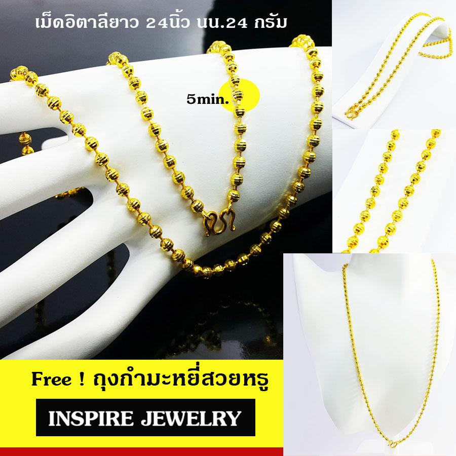 Inspire Jewelry สร้อยคอทองเม็ดอิตาลี ขนาด 5min. งานทองไมครอน ชุบเศษทองคำแท้ ยาว 24 นิ้ว หนัก 24 กรัม