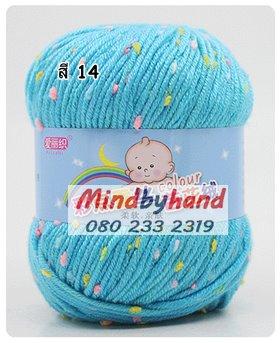 ไหมพรม Baby (ไหมพรมสำหรับเด็ก) มีจุดลาย สี 14 SkyBluePointB
