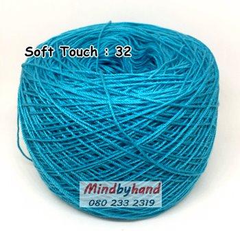 ไหมซอฟท์ทัช (Soft Touch) สี 32 สีฟ้าสด