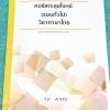 ►สอบเข้าม.1◄ M1 A750 บ้านบดินทร์ติวเตอร์ หนังสือกวดวิชาสอบเข้า ม.1 คอร์สตะลุยโจทย์ (รอบทั่วไป) วิชาภาษาไทย ในหนังสือมีโจทย์ทั้งหมด 7 ชุด ชุดละ 100 ข้อ รวมทั้งหมด 700 ข้อ มีจดเฉลยครบเกือบทุกข้อ หนังสือเล่มหนาใหญ่