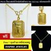 Inspire Jewelry จี้พระหลวงพ่อทันใจ ด้านหลังยันต์ 5 แถว กรอบผ่าหวาย ขนาด 2x2.7ไม่รวมหัวจี้ พร้อมสร้อยคอทองไมครอน ชุบเศษทองแท้ 100% 24K