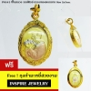 Inspire Jewelry จี้ที่ระลึกรูปในหลวงทำซาติน3กษัติรย์ ขนาด 2x3cm. พร้อมกล่องกำมะหยี่ / gold plated หุ้มทองแท้ 100%